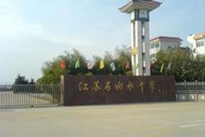 响水县中学