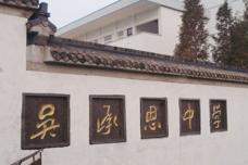 楚州区吴承恩中学