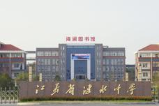 涟水县中学