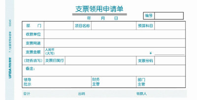 華欣軟件科技  申請單