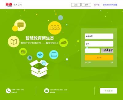 華欣軟件科技  教育空間