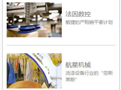 華欣軟件科技  機械