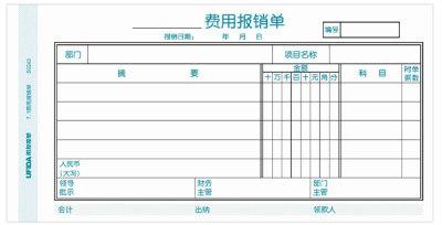 華欣軟件科技  報銷單