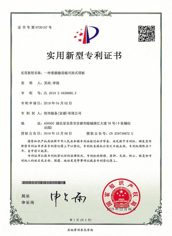 專利證書:一種重載輸送鏈可拆式頂板