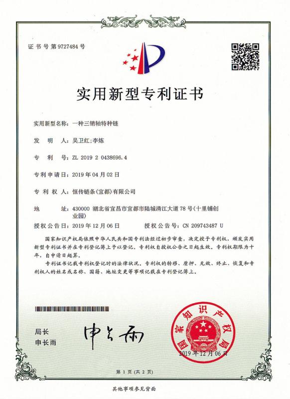 專利證書:一種三銷軸特種鏈
