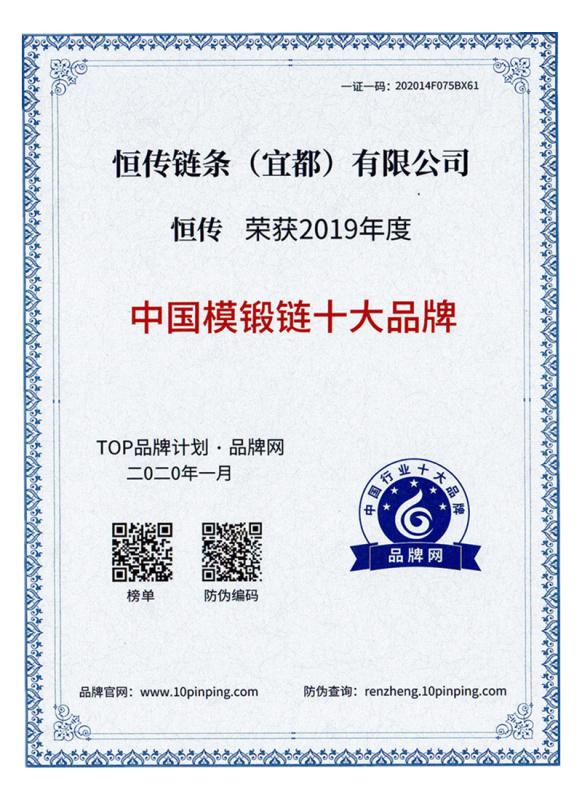 中國十大品牌榮譽證書