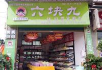 零食連鎖店品牌
