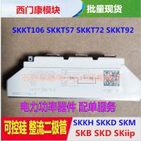 SKKT106/14E