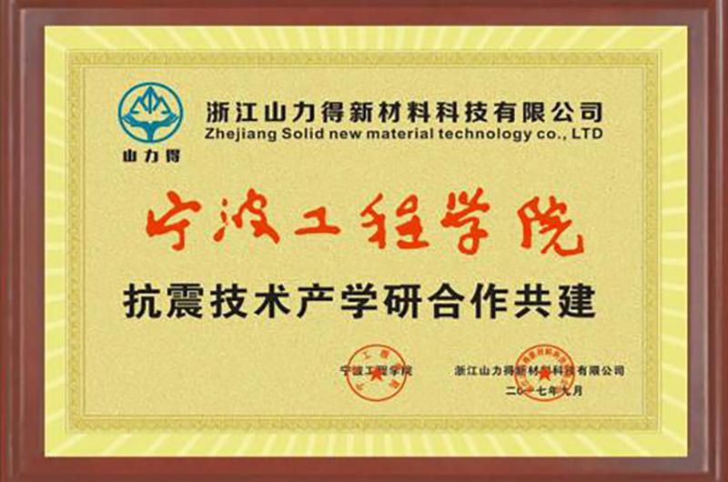 宁波工程学院合作共建