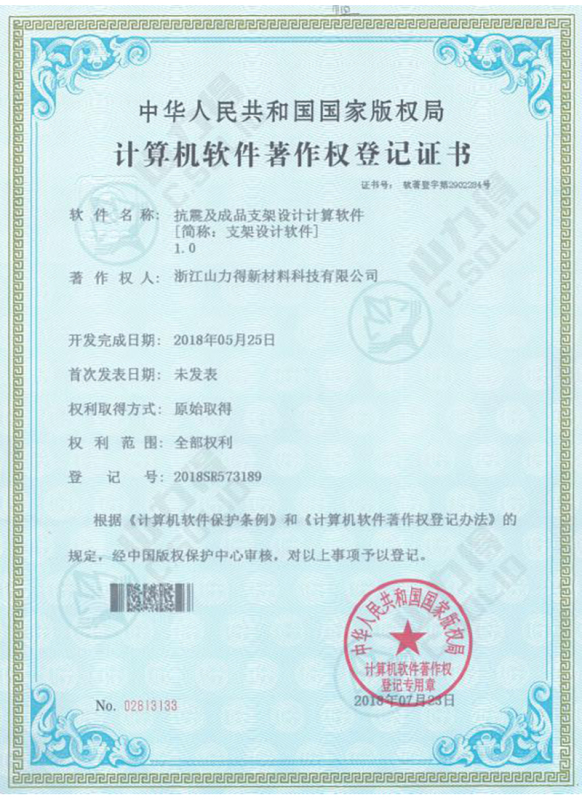 抗震支架及成品支架設計計算機軟件著作權登記證書