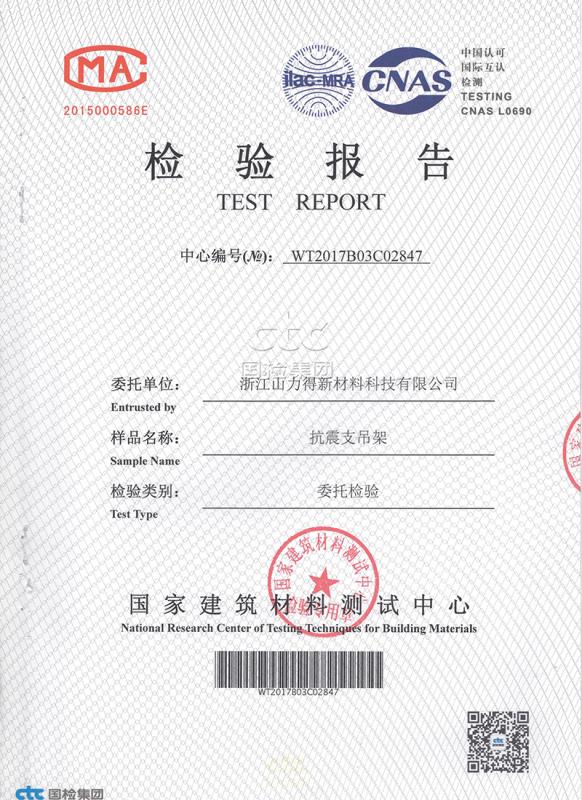 抗震支吊架防腐性能檢驗報告