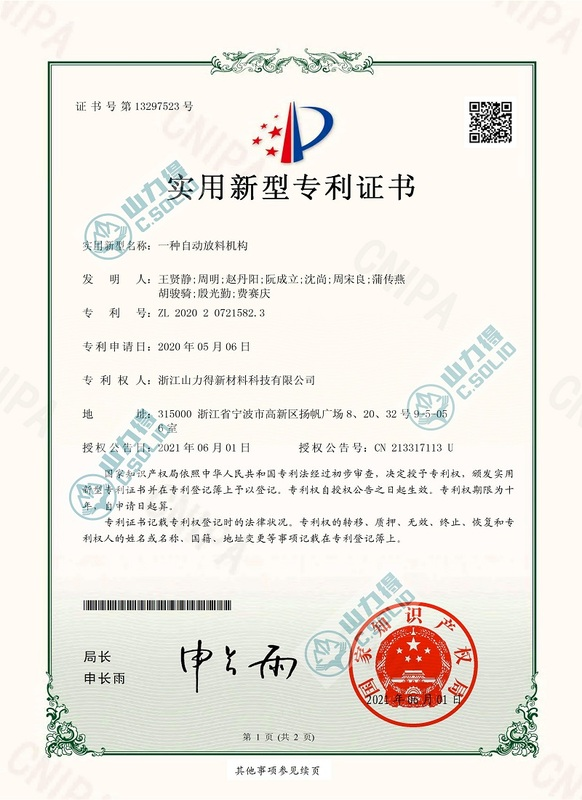 一種自動放料機構實用新型專利證書