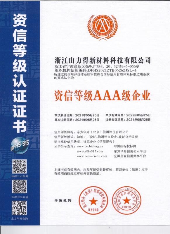 企業資信等級認證證書