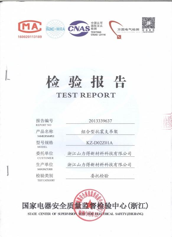 組合型抗震支吊架型式檢驗報告