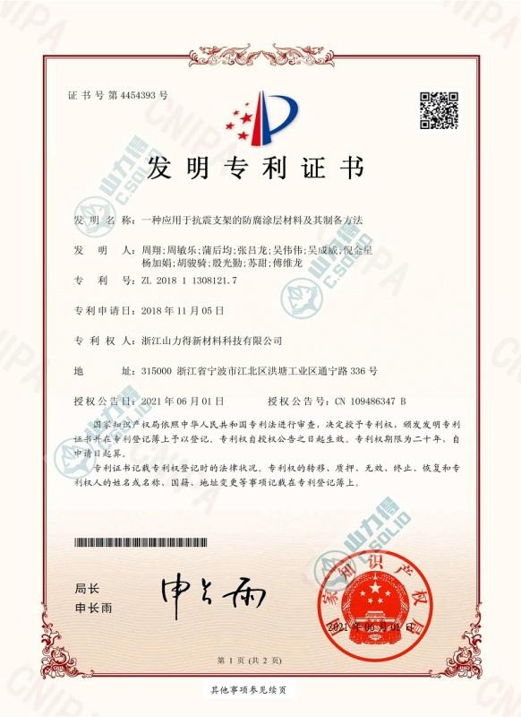 一種應用于抗震支架的防腐涂層材料及其制備方法f發明專利證書