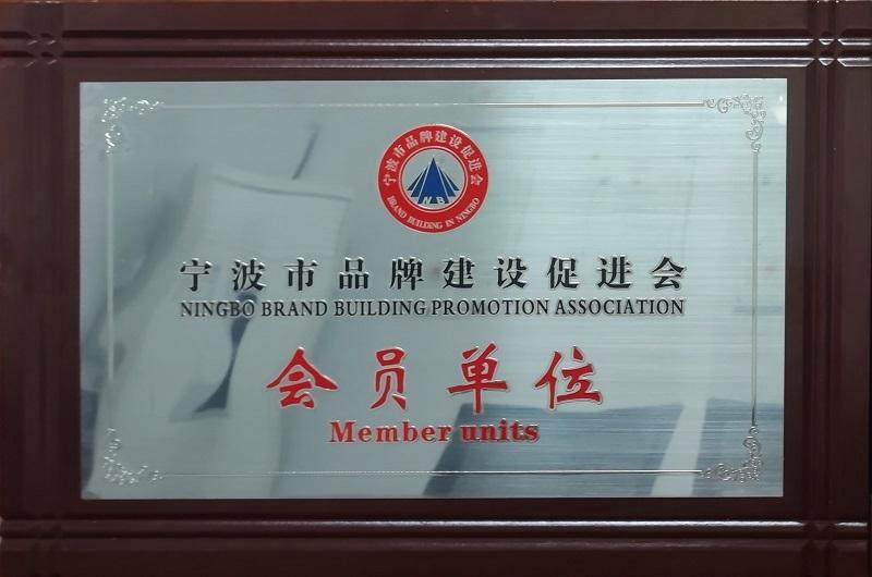 宁波市品牌建设促进会