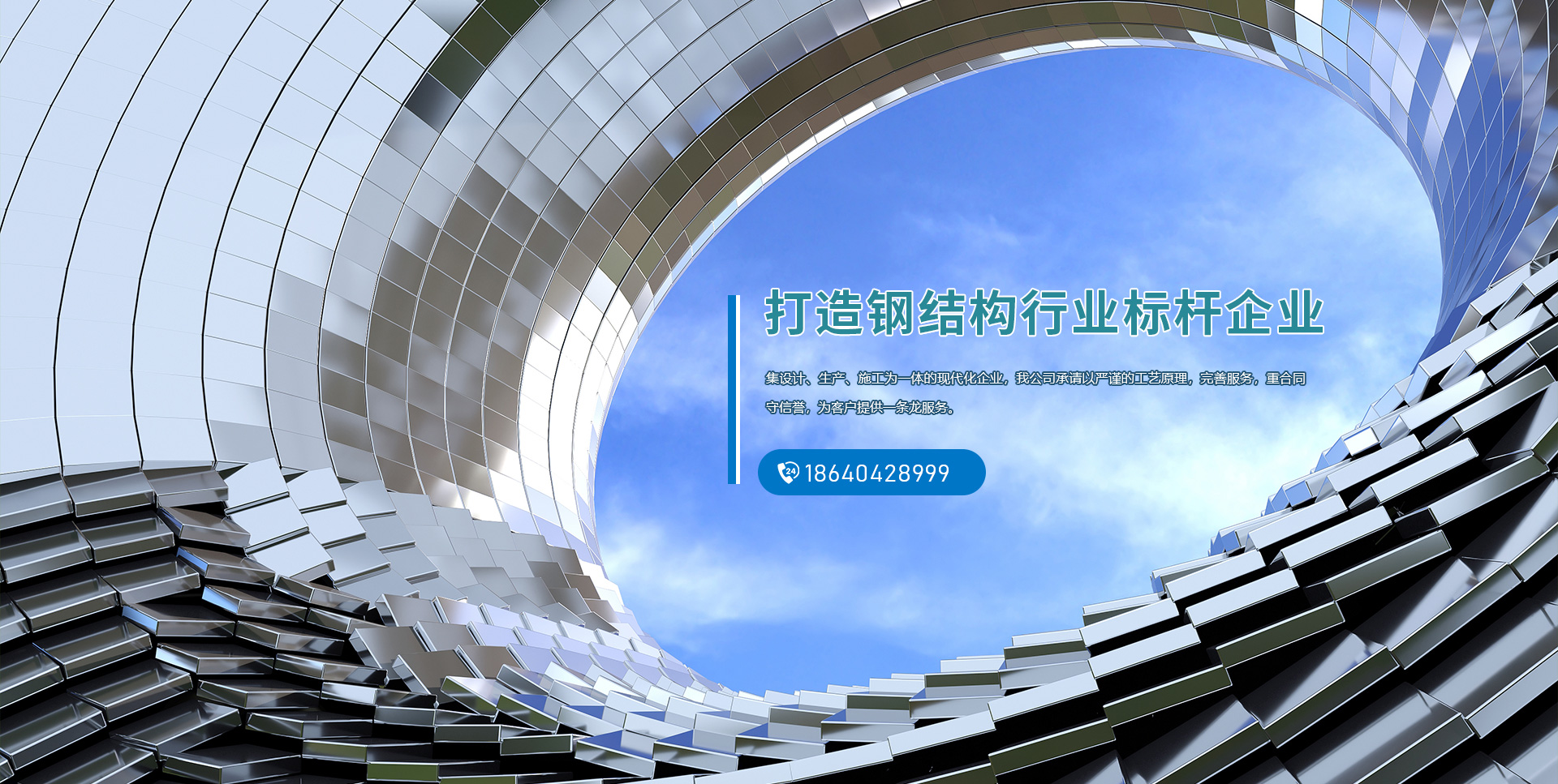 沈陽鋼結構工程