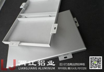 氟碳鋁單板定制