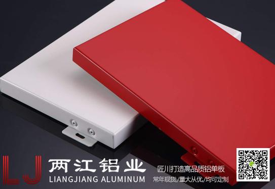 氟碳鋁單板?廠家
