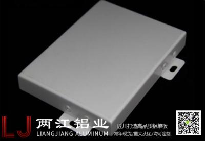 重慶粉末鋁單板