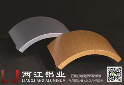 弧形鋁單板批發