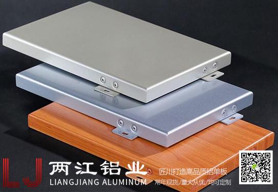 重慶氟碳鋁單板