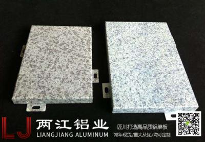 仿石材鋁單板廠家