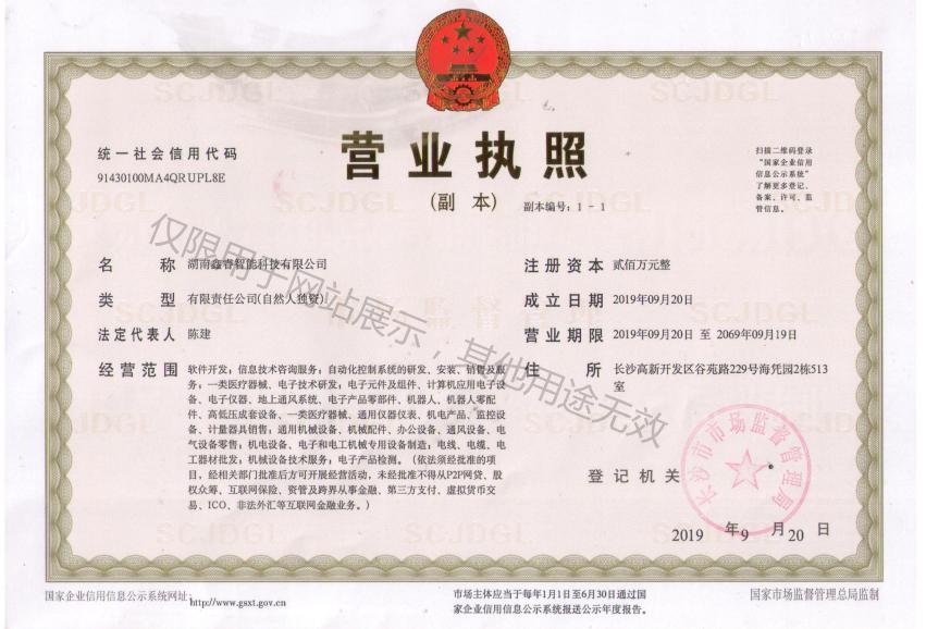 湖南鑫睿智能科技有限公司