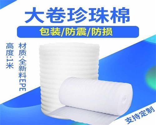 大卷EPE珍珠棉