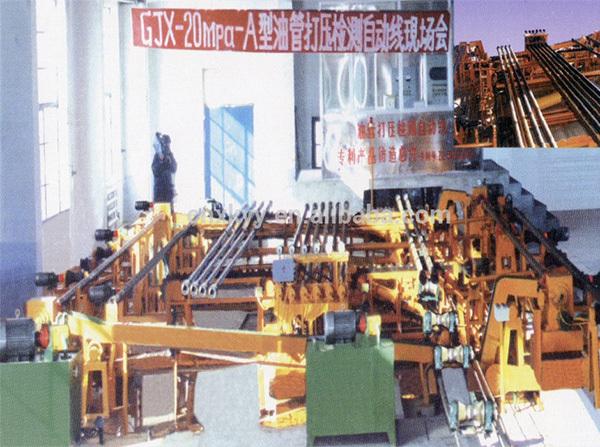 河北GJX-20MPa鋼管打壓檢測自動線