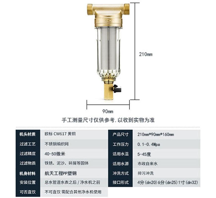 銅前置 凈水器