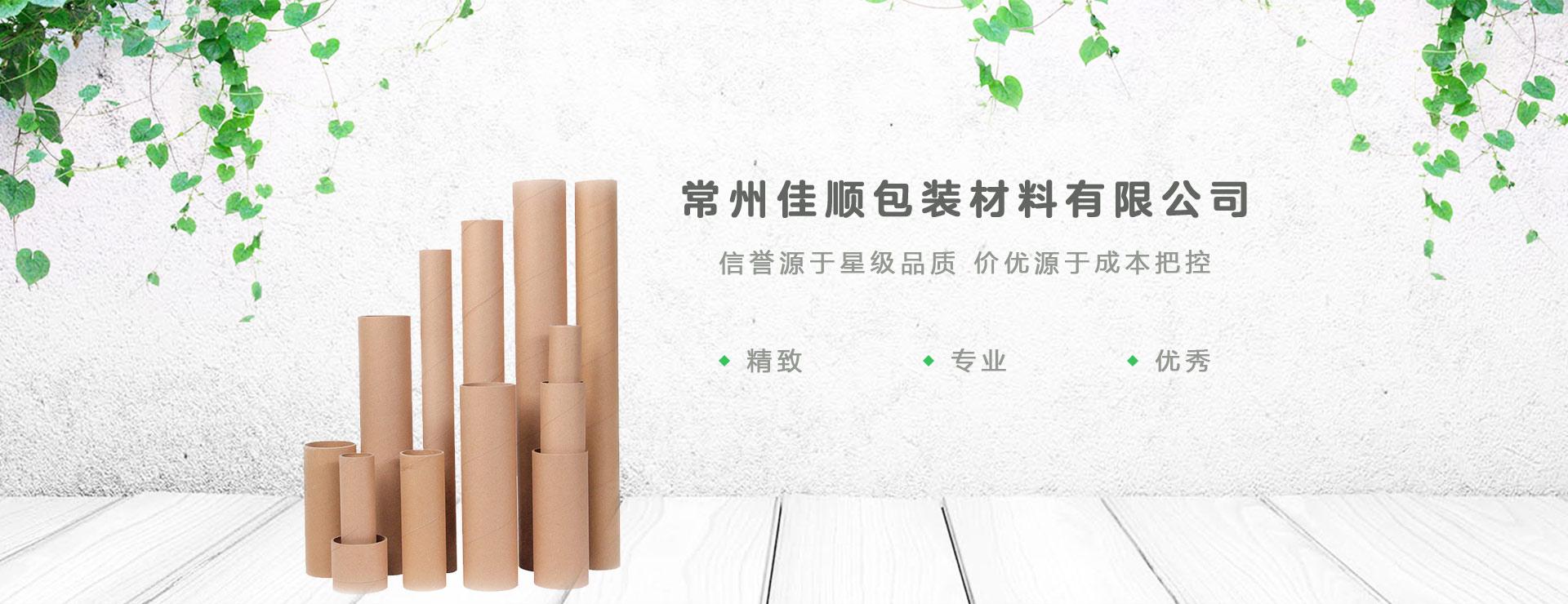 江蘇工業紙管,螺旋紙管生產廠家,化纖紙管