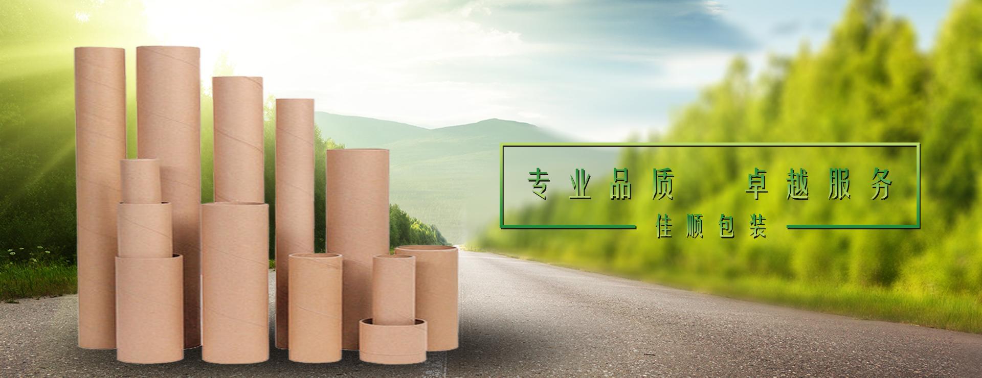 江蘇工業紙管,膠帶紙管,包裝紙管紙筒