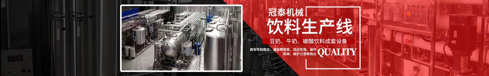 果汁飲料生產線
