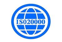 ISO20000信息技術服務管理體系(ITSM)
