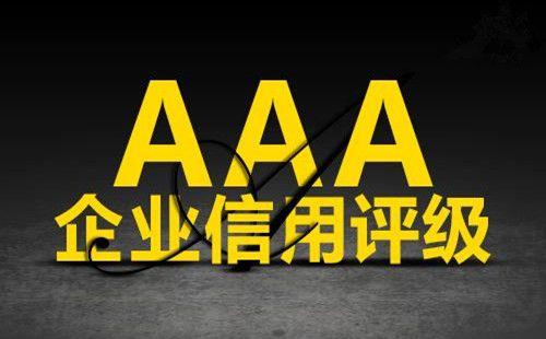 內蒙古信用AAA認證