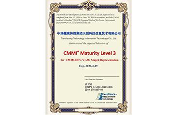 巴彥卓爾CMMI證書2