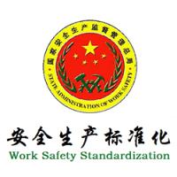 安全生產標準化