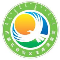 內蒙古自治區主席質量獎申報書