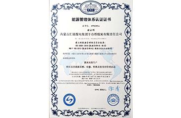 通遼能源管理體系認證證書