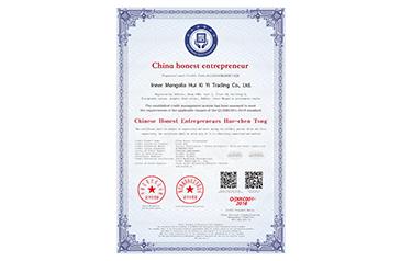 巴彥卓爾中國誠信企業家(英文版)
