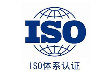 通遼ISO體系認證