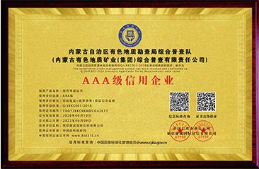 AAA級信用企業 (2)