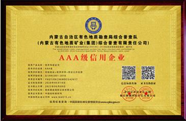 巴彥卓爾AAA級信用企業 (2)
