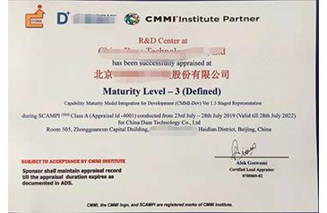 CMMI證書1
