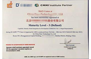 通遼CMMI證書1