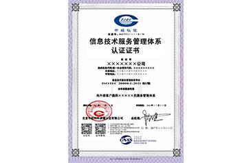 巴彥卓爾信息技術服務管理體系認證證書