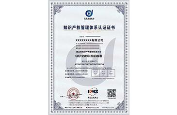 通遼知識產權管理體系認證證書