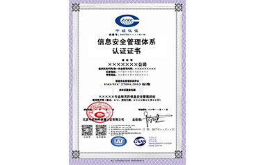 通遼信息安全管理體系認證證書