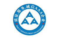 AAA信用等級認證